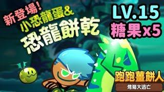 【新餅乾】從LINE版跳槽過來的《恐龍餅乾》滿等 ( LV.15 ) 魔法糖x5 搶先看!@跑跑薑餅人:熱血公會戰
