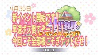 プリンセスコネクト『イベント リトルリリカルアドベンチャーズ』part10『みーちゃんゲーム日記』