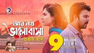 Ar Noy Bhalobasha   Prottoy Khan   Afran Nisho, Mehazabien   Bangla Song   Sandal, Bangla Natok 2019