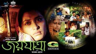 HD Bangla Movie   Joyjatra (2004)   Full Movie   Bipasha Hayat   Humayun Faridi   Mosharraf Karim