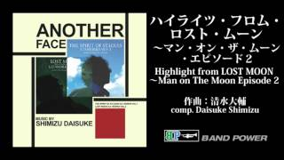 清水大輔/ハイライツ・フロム・ロスト・ムーン