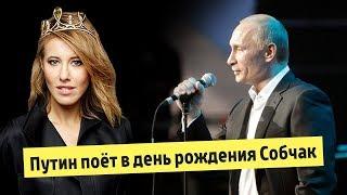Путин поздравляет Собчак с днем рождения! Песня от бывшего будущему