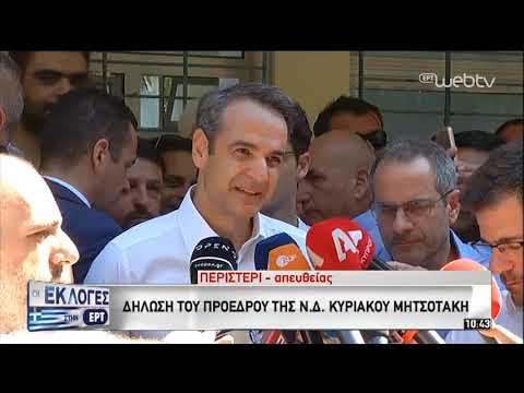 Κ. Μητσοτάκης: Είμαι σίγουρος ότι αύριο ξημερώνει μια καλύτερη μέρα για όλους   07/07/2019   ΕΡΤ
