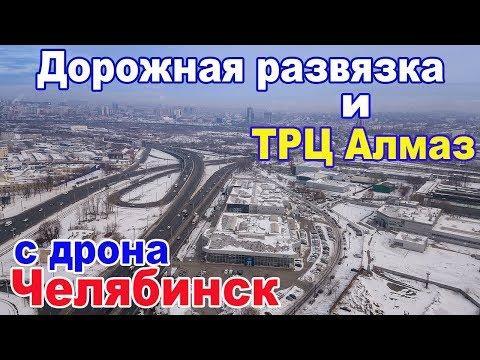 ТРЦ Алмаз и дорожная развязка на Копейском шоссе