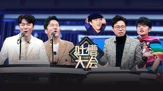 《吐槽大会》第二季完整版:[第9期]筷子兄弟唱《还珠格格》互怼,王迅承认抱黄渤大腿