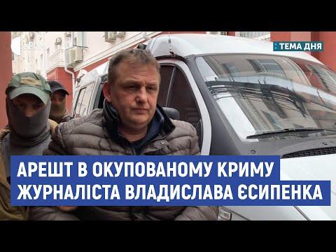 Арешт журналіста Владислава Єсипенка | Кузнецова, Барієв | Тема дня
