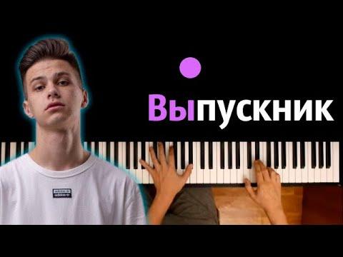 Фогель - Выпускник ● караоке | PIANO_KARAOKE ● ᴴᴰ + НОТЫ & MIDI