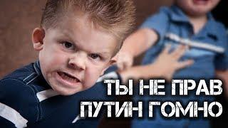 Дети говорят что 3 мировую начнет Путин!!! Спор детей о Путине и России!