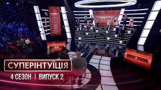 СуперИнтуиция - Сезон 4 - Леся Никитюк и Егор Крутоголов - Выпуск 2 - 02.03.2018