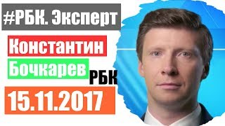 Слабость рубля. РБК Эксперт 15 ноября 2017 года