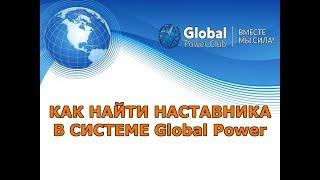 Как найти наставника в системе Global Power (Инструкция)