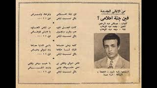 تحميل اغاني لحن محمد عبد الوهاب ـ فين جنة آحلامي ـ غناء سعد عبد الوهاب MP3