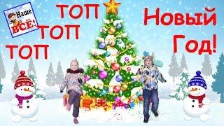 Новый год. Топ-топ-топ, топают ножки. Песенка мультик видео для детей. Наше всё!
