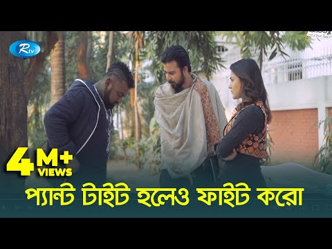 Bhai Prochur Dawat Khay | Nisho Vaiyer Osthir Rap | নিশো ভাইয়ের অস্থির র্যাপ | ft.Afran Nisho