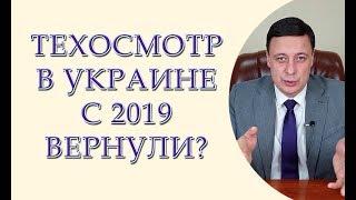 Техосмотр в Украине с 2019 вернули