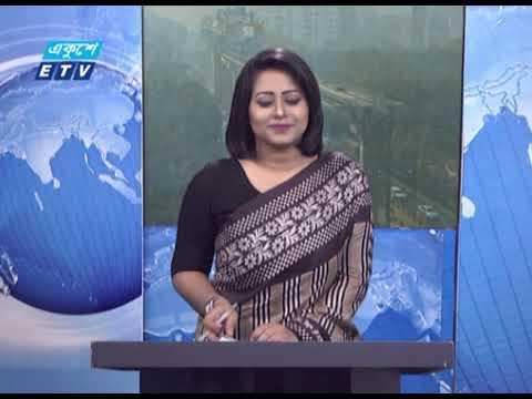 09 AM News || সকাল ০৯টার সংবাদ || 27 January 2021 || ETV News