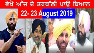 Punjabi News 23 August 2019 I Hot ਤੇ ਤਰਥੱਲੀ ਪਾਊ ਬਿਆਨ I E9 Punjab News Today