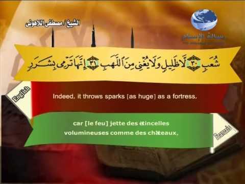 77- Al-Mursalat  - Translation des sens du Quran en français