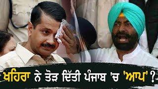 Khaira ਨੇ ਤੋੜ ਦਿੱਤੀ Punjab 'ਚ AAP ?