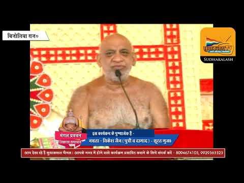 Mangal Pravachan 23 Aug 2019