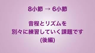 彩城先生の新曲レッスン〜音程&リズム7-2後編〜のサムネイル画像