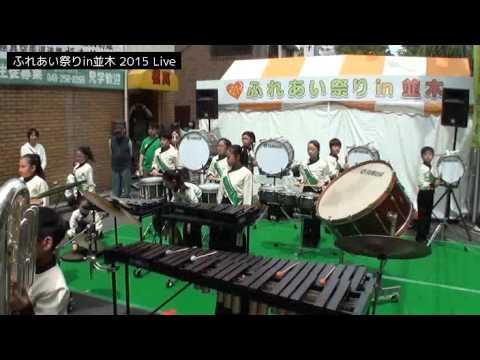ふれあい祭りin並木 2015 (並木小学校ブラスバンド部)