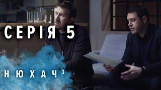 НЮХАЧ. СЕЗОН 3. СЕРИЯ 5. The Sniffer. Season 3. Episode 5