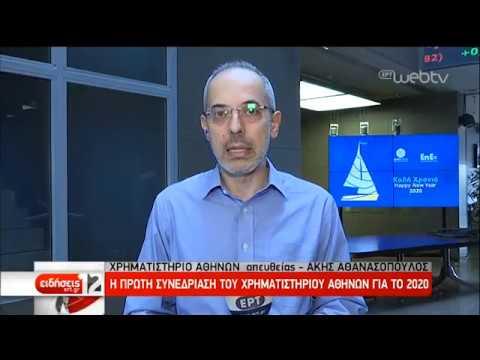 «Καμπανάκι» για την οικονομία στην 1η συνεδρίαση του ΧΑΑ από τον Χ. Σταικούρα | 02/01/2020 | ΕΡΤ