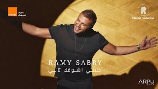 Ramy Sabry - Khaleny Ashofak Tany (Official Lyrics Video 2020) | رامي صبري - خليني أشوفك تاني تحميل MP3