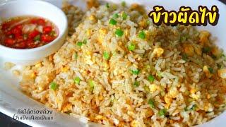 ข้าวผัดไข่ดีด ข้าวหอมมะลิเม็ดร่วนสวย น้ำมันน้อย ไม่เลี่ยน เมนูมังสวิรัติไข่ง่ายๆ l กินได้อร่อยด้วย