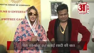 Rakhi Sawant ने ये ऐलान किया है कि वो Deepak Kalal के साथ शादी कर रही हैं। इसी सिलसिले में दोनों ने मुंबई में एक साथ एक प्रेस कॉन्फ्रेंस की जिसमें उन्होंने बेशर्मी की सारी हदें पार कर दी।