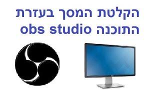 מדריך על התוכנה obs studio
