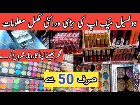 Wholesale Makeup Market in Pakistan | Online Business | Makeup Complete Variety