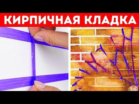 30 ПРОСТЫХ ИДЕЙ ПОКРАСКИ СТЕН    Уроки крафтинга и лайфхаки по ремонту