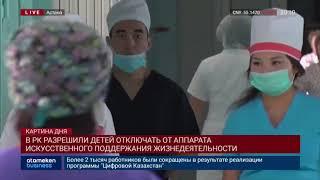 Новости Казахстана. Выпуск от 04.01.19