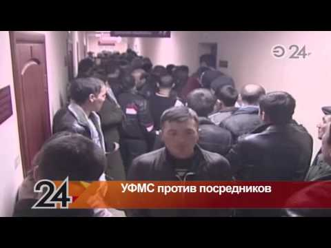 В Казани фирмы-посредники предлагают иностранцам оформить регистрацию за деньги