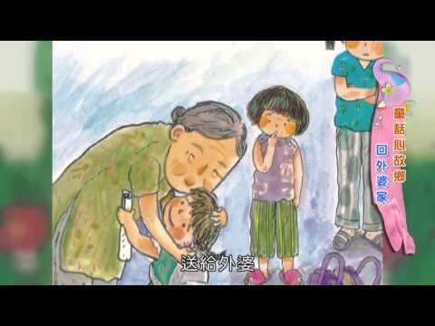 回外婆家(越南)