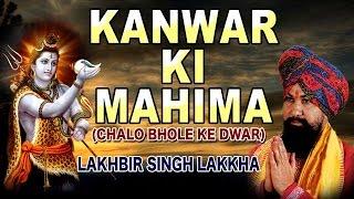 Kanwar Ki Mahima, Chalo Bhole Ke Dwar Kanwar Bhajans By Lakhbir Singh Lakkha Mp3 Songs Juke B