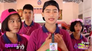 กุดบากข่าว : ค่ายสภาเด็กนักเรียน 09/02/2560