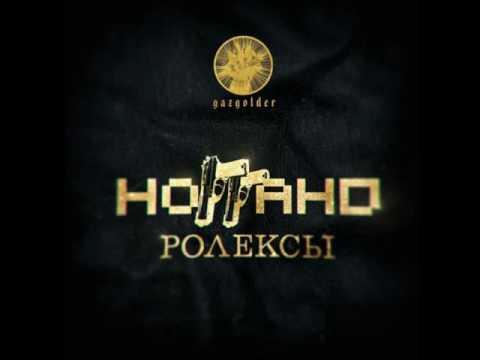 """Ноггано - Ролексы (альбом """"Лакшери"""")"""