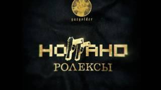 """Ноггано   Ролексы (альбом """"Лакшери"""")"""