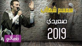 سمسم شهاب - صعيدي | Semsem Shehab - Saedy تحميل MP3