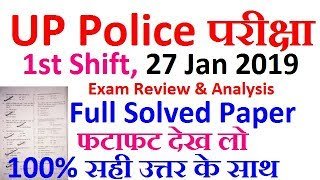 1st Shift UP POLICE Exam Answer Key, UP Police 2019 Exam Review, Analysis & Question Asked, Cut OFF