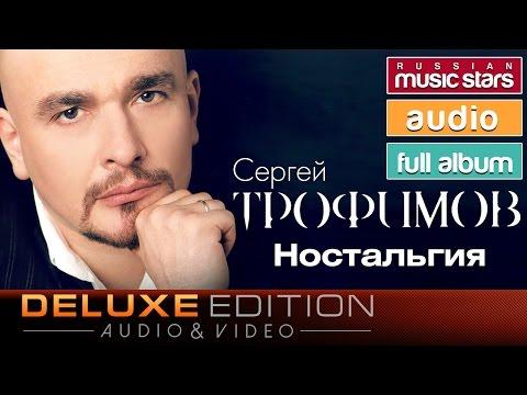 Сергей Трофимов - Ностальгия /Весь Альбом/ Sergey Trofimov - Nostalgia