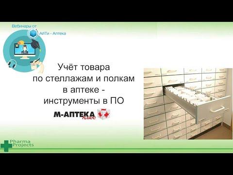 Учёт товара по стеллажам и полкам в программе М-АПТЕКА плюс