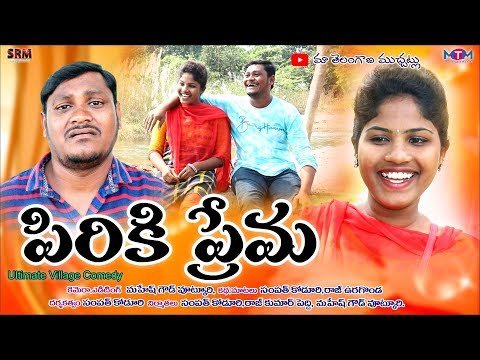 పిరికి ప్రేమ // Piriki Prema//36// Ultimate Village Comedy// Maa Telangana Muchatlu