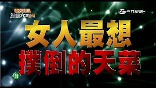 【鮮!!誰是女人最想撲倒的天菜?!】20150715綜藝大熱門【完整版】