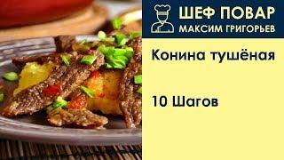 Конина тушёная . Рецепт от шеф повара Максима Григорьева