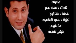 تحميل و مشاهدة صعيدى .. أحمد جوهر MP3