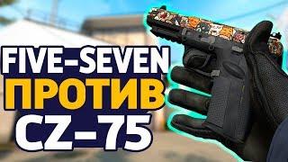 FIVE-SEVEN ПРОТИВ CZ75 - ЧТО КРУЧЕ? (CS:GO)
